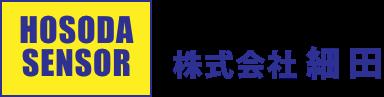 細田センサー