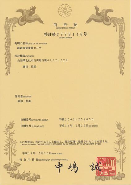 特許第3778148号 特許証
