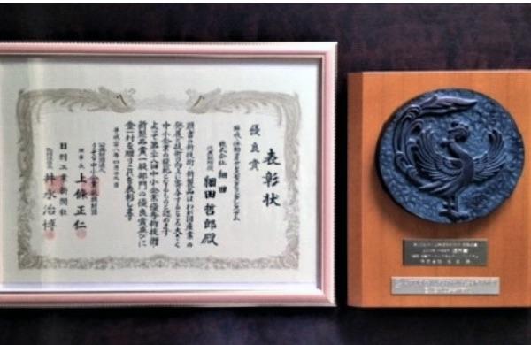第28回 中小企業優秀新技術・新製品賞 優良賞